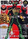 東映ヒーローMAX Vol.34 (タツミムック)