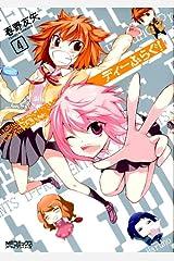 ディーふらぐ! 4 (MFコミックス アライブシリーズ) Kindle版