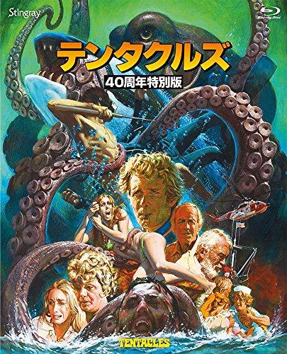 テンタクルズ 40周年特別版 [Blu-ray]