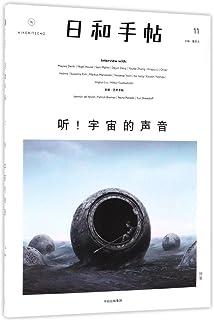 日和手帖011:听!宇宙的声音 鲁本夫 著 中信出版社图书 畅销书 正版书籍