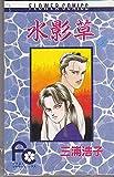 水影草 3 (フラワーコミックス)