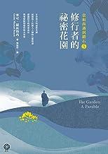 當和尚遇到鑽石5:修行者的祕密花園 (Traditional Chinese Edition)