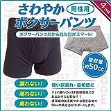 尿漏れパンツ・失禁パンツ LLサイズ【2色4枚組】/男性用 ちょい漏れトランクス 介護用パンツ メンズ/『さわやかボクサーパンツ』【2色4枚組】