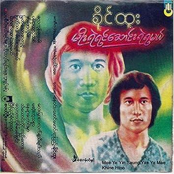 Moe Ye`yin Saung Yae Ya Mae