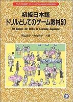 初級日本語 ドリルとしてのゲーム教材50 (アルクの日本語テキスト)