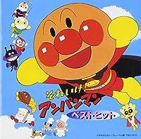 Soreike! Anpanman Best Hit by Soundtrack (1999-12-22)