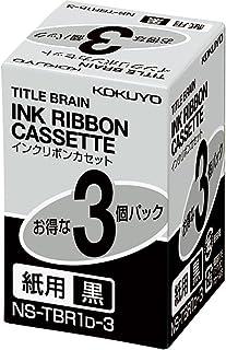 コクヨS&T タイトルブレーン2 3対応 紙用 インクリボンカセット 黒 3個パック NS-TBR1D-3