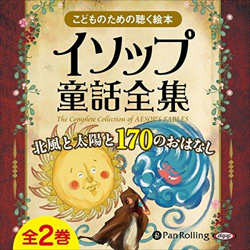 『イソップ童話全集 全2巻(下)北風と太陽と170のおはなし』のカバーアート