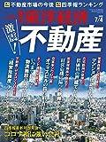 週刊東洋経済 2020年7/4号 [雑誌]