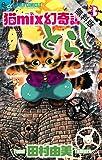 猫mix幻奇譚とらじ(3)【期間限定 無料お試し版】 (フラワーコミックスα)