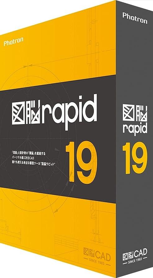 汚染された彼の繁殖図脳RAPID19(パッケージ)