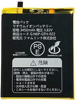 ファムリンク Nexus6P 互換 バッテリー ネクサス6P 互換 バッテリー 極みバージョン