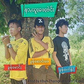 Nar Yue Phay Bai (feat. Khun Saung Phay & Khun Moung)