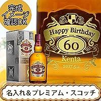 名入れウイスキー 正規輸入品シーバス リーガル12年 700ml 名入れのお酒 プレゼント