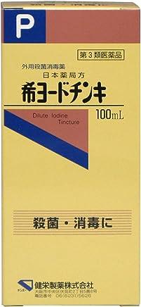 【第3類医薬品】日本薬局方 希ヨードチンキ 100mL