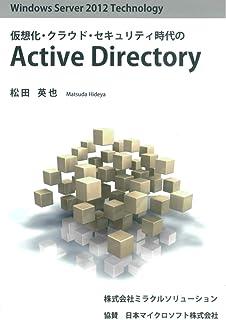 Windows Server 2012 Technology 仮想化・クラウド・セキュリティ時代の Active Directory
