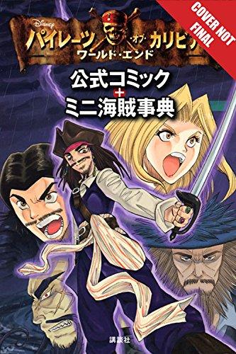 Disney Pirates of the Caribbean: At World's End, Manga Edition