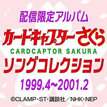 カードキャプターさくら ソングコレクション 1999.4~2001.2