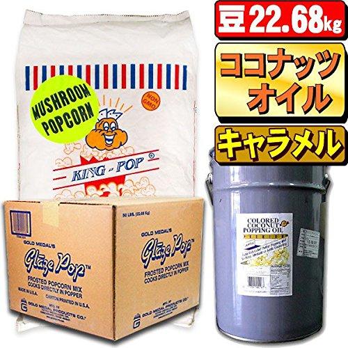 KINGポップコーン豆マッシュルームタイプ22.68kg + キャラメル22.7kg + ココナッツオイル バター風味なし22.7kg
