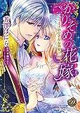 かりそめの花嫁~王子のひそかな執愛~ (乙女ドルチェ・コミックス)