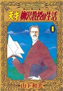 天才柳沢教授の生活 1巻 表紙画像