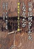日本は何をしたか、しなかったか―戦後50年とキリスト教