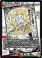 デュエルマスターズ 地底の秘境 ハムスターランド(プロモーション) 魂の章 名場面BEST(DMEX15) | デュエマ 20周年超感謝メモリアルパック 火/自然文明 城