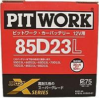 日産純正 ピットワーク Xシリーズ バッテリー 85D23L (55D23L/60D23L/65D23L/70D23L/75D23L/80D23L共用可能) AYBXL-85D23-01