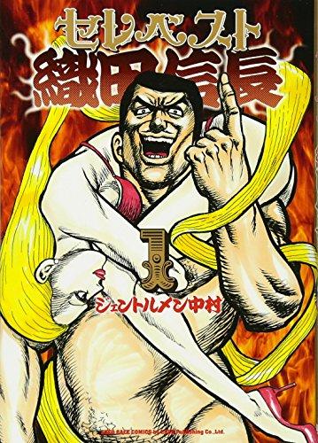 セレベスト織田信長 1 (SPコミックス LEED CAFE COMICS)の詳細を見る