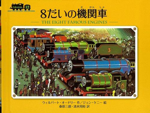 8だいの機関車 (ミニ新装版 汽車のえほん)