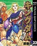 キングダム 33 (ヤングジャンプコミックスDIGITAL)