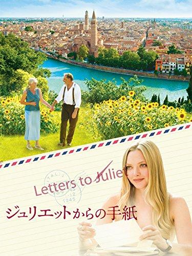 ジュリエットからの手紙 (字幕版)