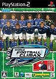 「ワールド フットボール クライマックス」の画像