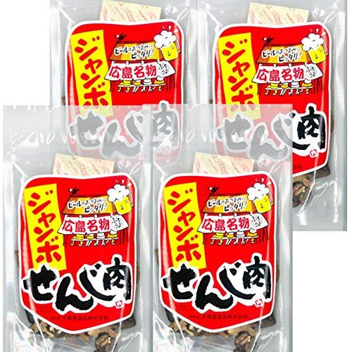 【広島名産】ジャンボせんじ肉 4袋セット(1袋70g×4) ホルモン珍味【大黒屋食品】