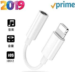 iPhone イヤホン 変換アダプタ 3.5mm ライトニング イヤホンジャック 純正 チップ アイホン 変換ケーブル iOS11 / 12 / 13 対応