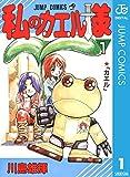 私のカエル様 1 (ジャンプコミックスDIGITAL)