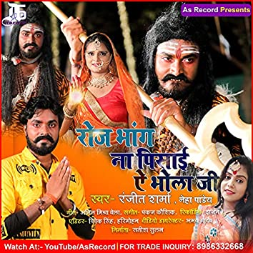 Rose Bhang Na Pisae Ye Bhola Ji (Sawan Bhojpuri Song)