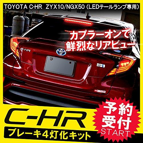 C-HR 前期専用 ブレーキランプ 4灯化キット テールライト 全灯化 配線 カプラ LED テールランプ CHR