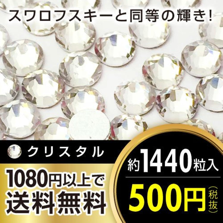 誤多様な目を覚ますS級 ガラス製ラインストーン SS3~SS16 クリスタルスワロフスキー同等 (SS16(3.8mm) 約1440粒)