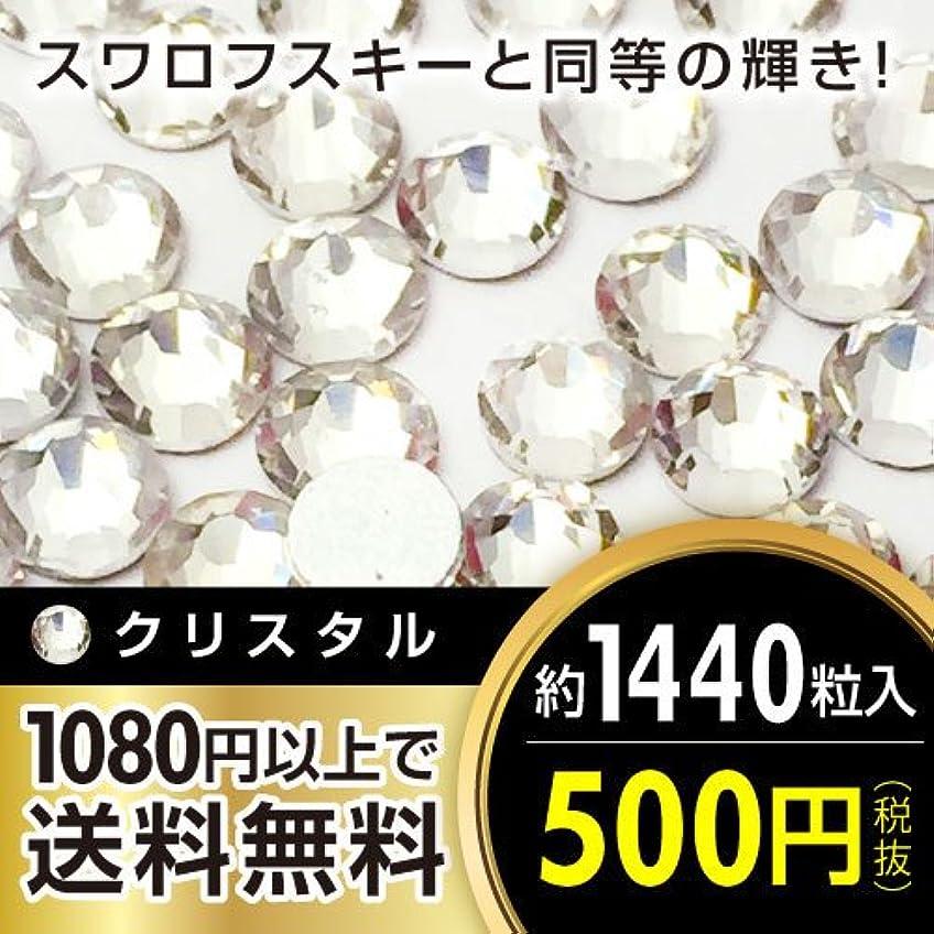 忠実なオープナーどこにもS級 ガラス製ラインストーン SS3~SS16 クリスタルスワロフスキー同等 (SS16(3.8mm) 約1440粒)