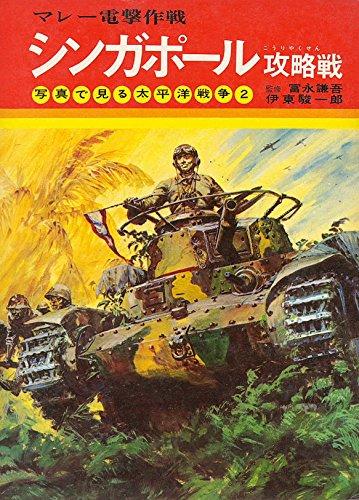 シンガポール攻略戦 (写真で見る太平洋戦争 2)