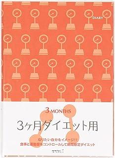 ミドリ 手帳 HF ダイアリー 3ケ月ダイエット用 A5 26154006