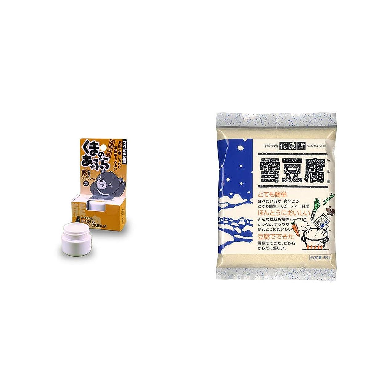 量現象ファセット[2点セット] 信州木曽 くまのあぶら 熊油スキン&リップクリーム(9g)?信濃雪 雪豆腐(粉豆腐)(100g)