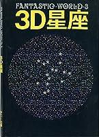 3D星座 (ファンタスティック・ワールド)
