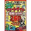 ゲーム攻略大全 Vol.21 (100%ムックシリーズ)