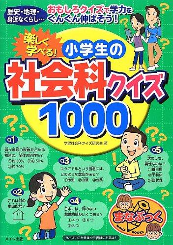 楽しく学べる! 小学生の社会科クイズ1000 (まなぶっく)