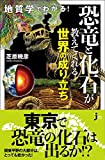 地質学でわかる!  恐竜と化石が教えてくれる世界の成り立ち (じっぴコンパクト新書)