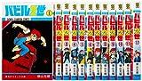 バビル2世1-12巻 セット (少年チャンピオン・コミックス)