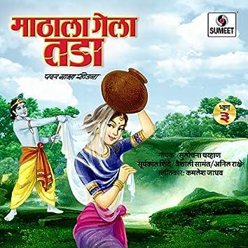 Mathala Gela Tada Vol 3