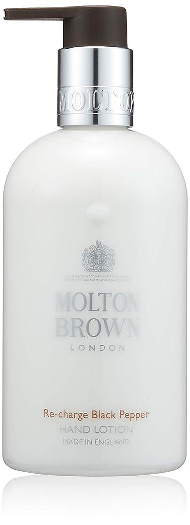 気取らないレシピ封建MOLTON BROWN(モルトンブラウン) ブラックペッパー コレクション BPハンドローション
